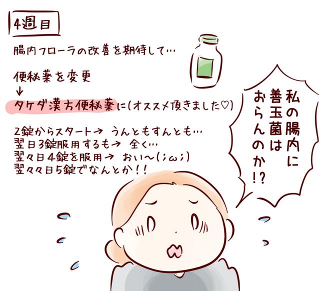 べんぴ02
