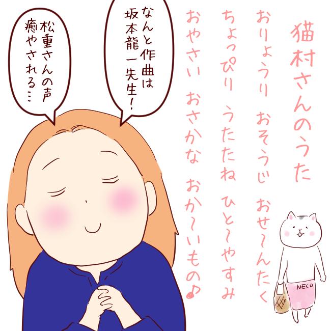 猫村さん02
