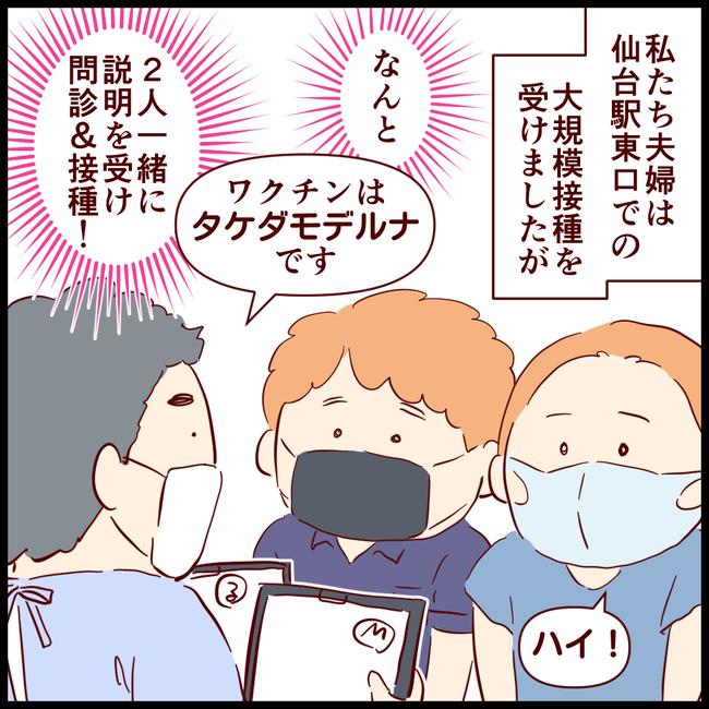ワクチン02