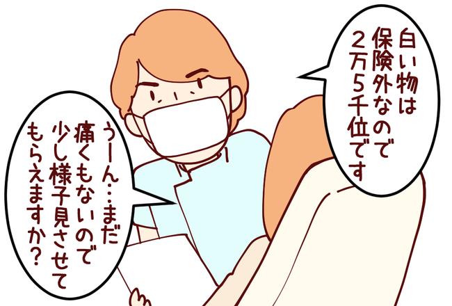 歯医者② 09