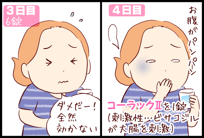 べんぴ05