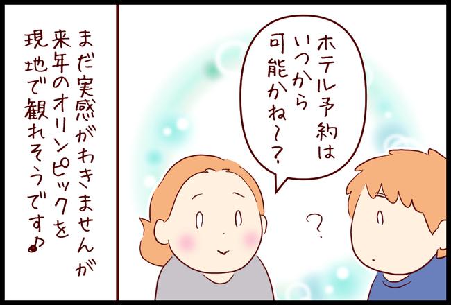 オリンピック10