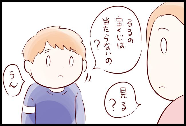宝くじ06
