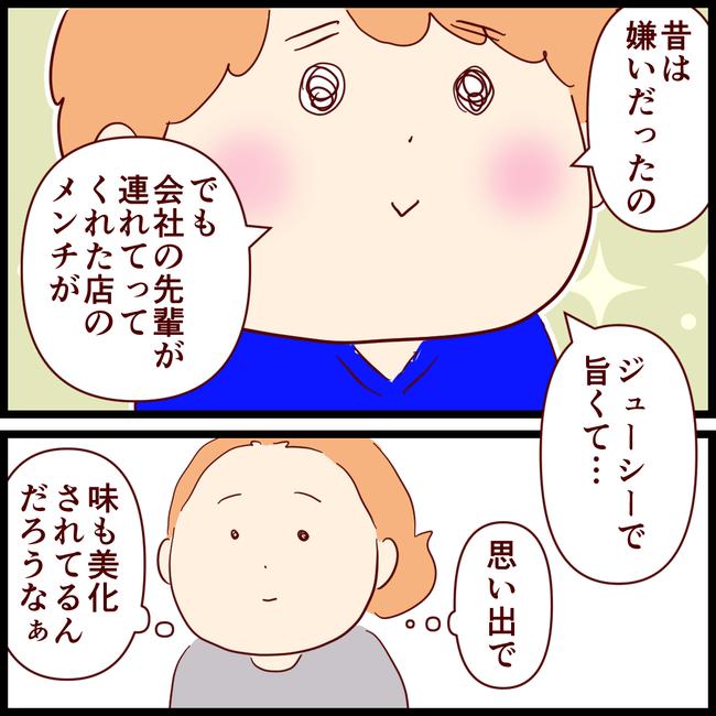 メンチ04