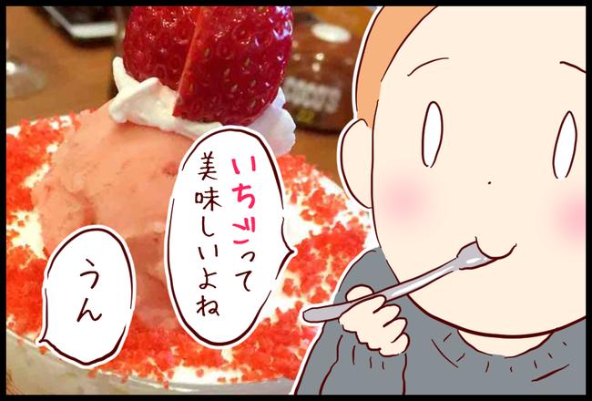 イチゴ01