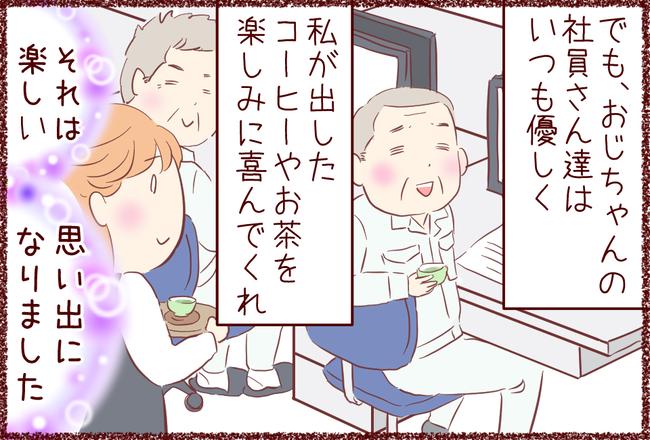 お茶出し06