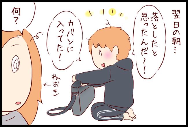 えだ豆01