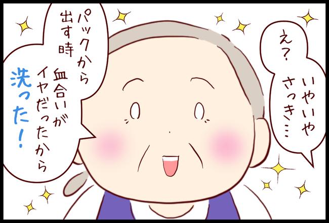 かつお06