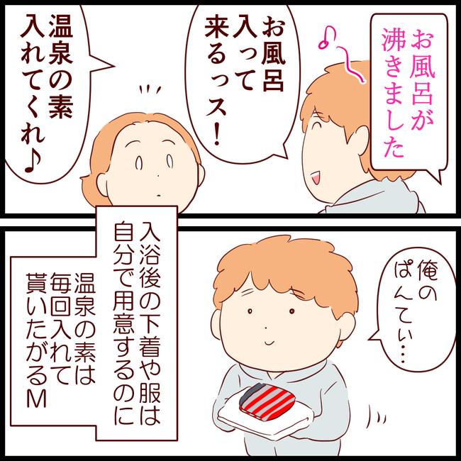 オフロ01