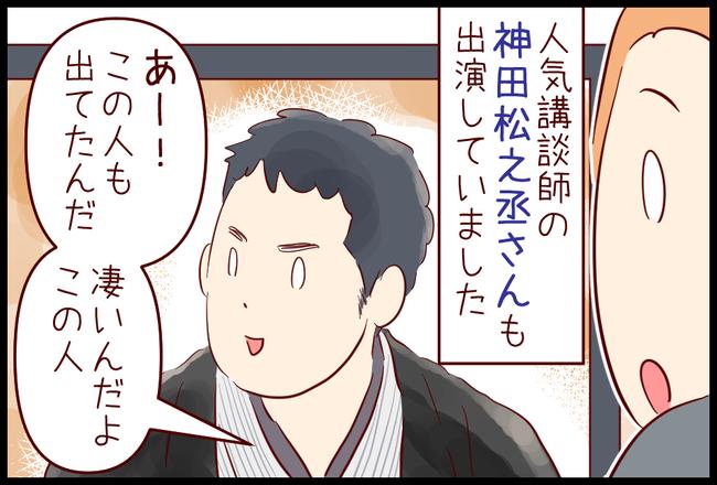 すべらない04