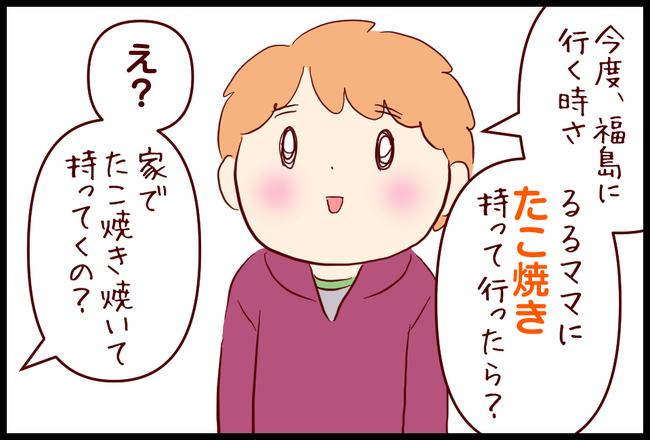 たこ焼き01