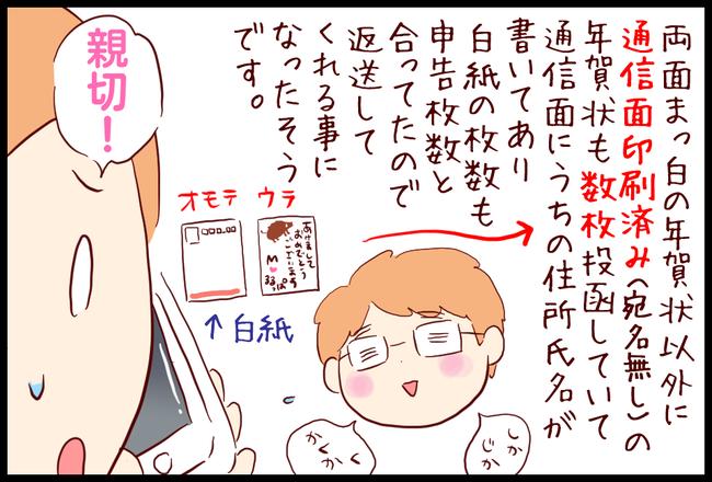 年賀状09