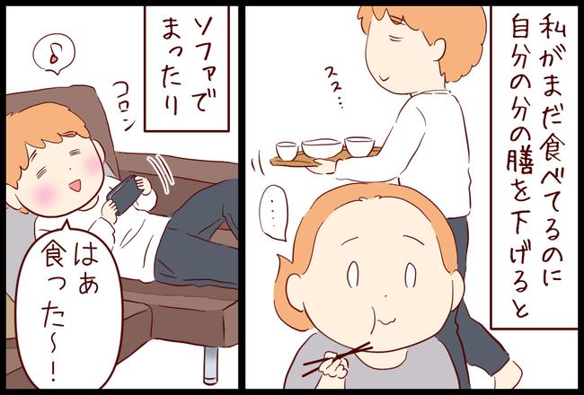 温度差02