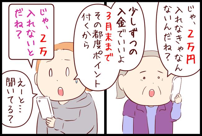 マイナンバー13