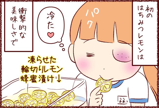 はちみつレモン04