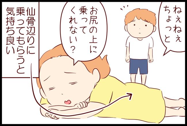 いじり02