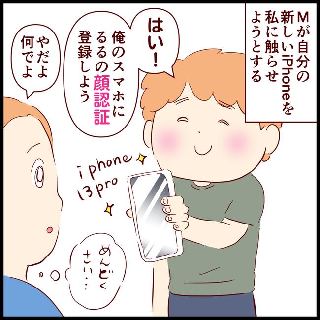 スマホ01