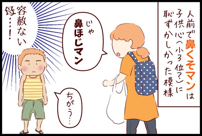 ファミリー11