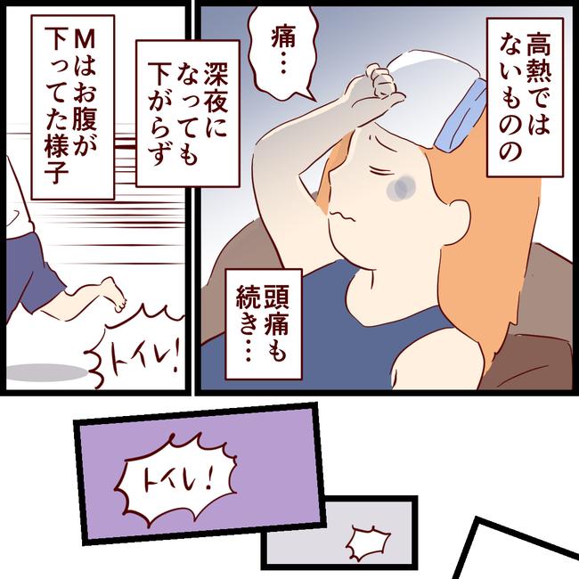 副反応12
