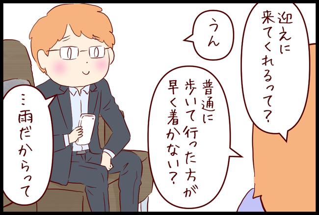 むかえ02