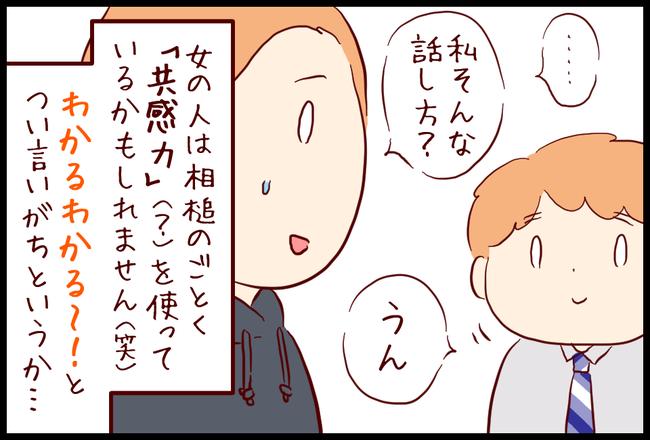 トリセツ06