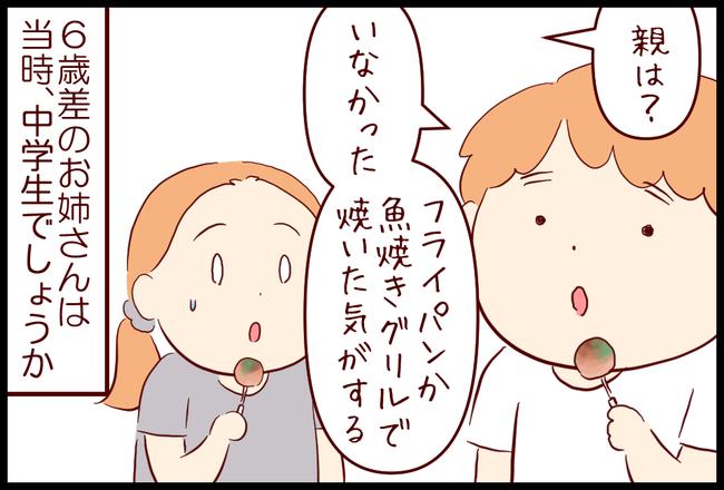 クッキー07