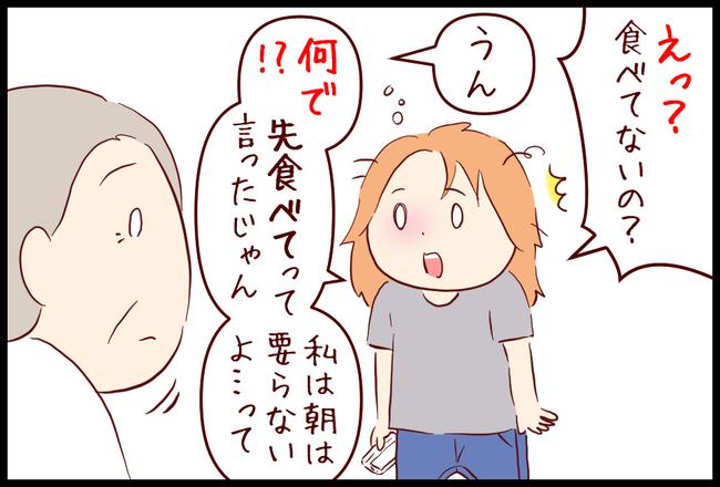ごはん04