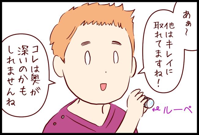 皮膚科02
