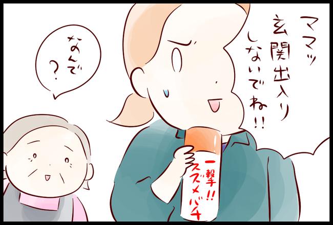 スズメバチ05