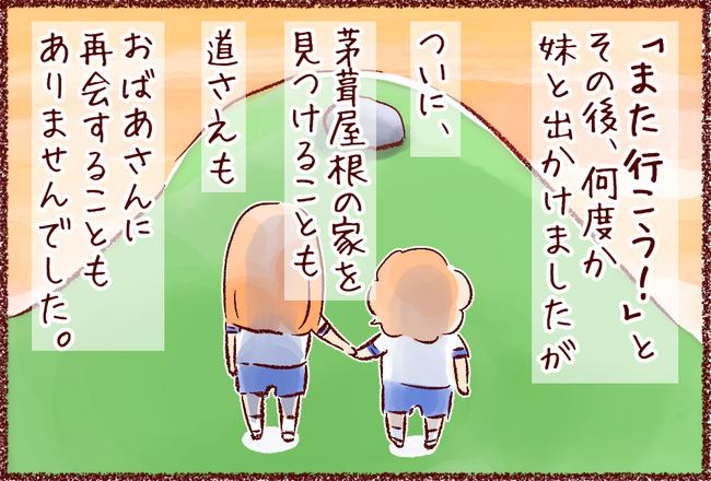 みどり山07