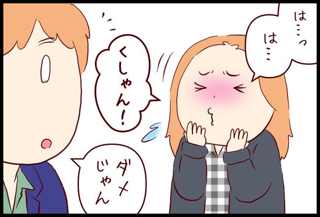 くしゃみ01