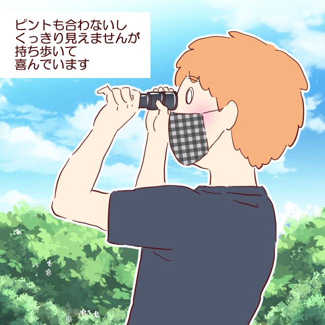 望遠鏡01