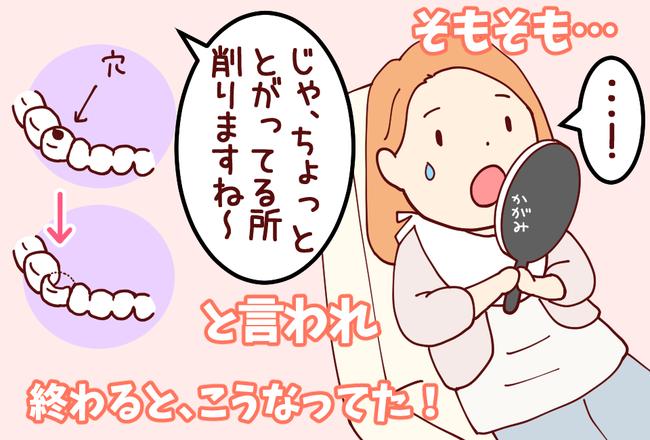 歯医者04