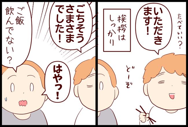 温度差01