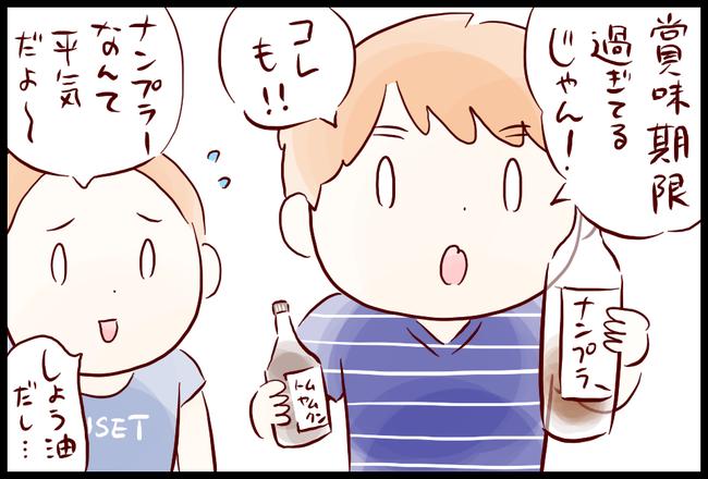 断捨離06