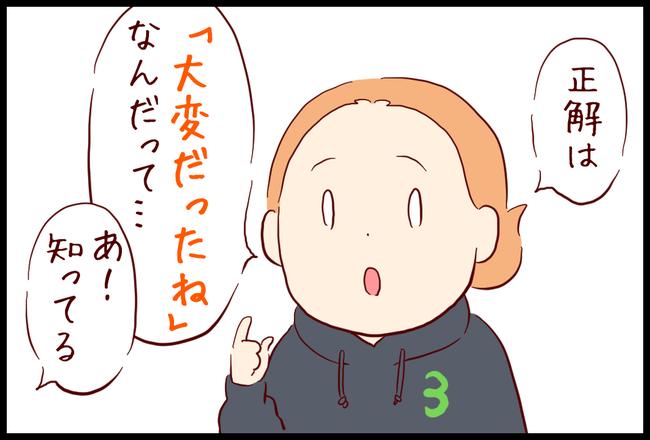 トリセツ02