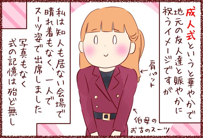 成人式01
