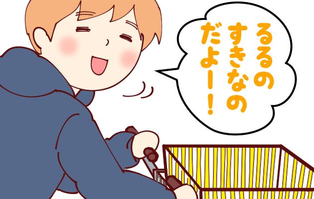 買い物 02
