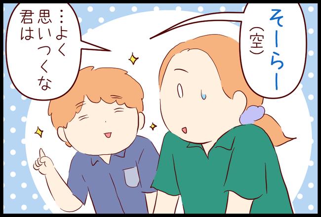 ソーラー03