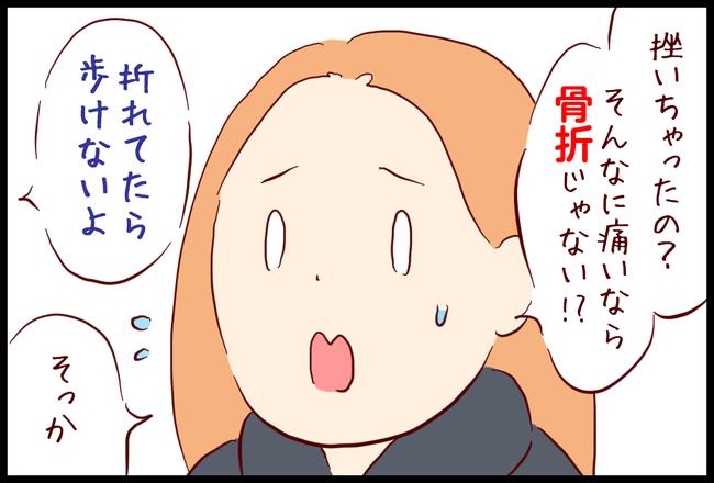 ねんざ03
