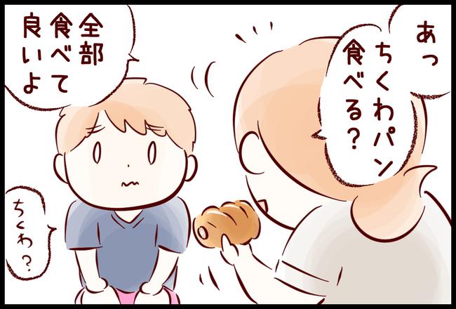 クリームパン05
