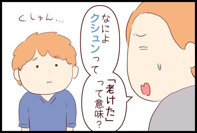 若返り05