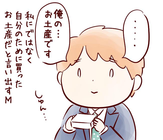 みやげ03