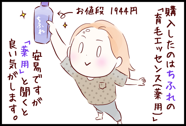 育毛剤06