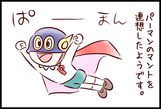 マント04