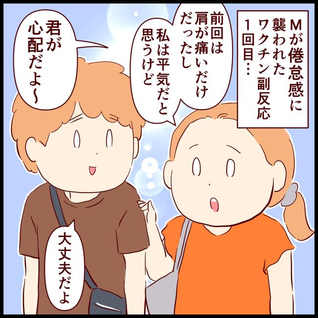 副反応01