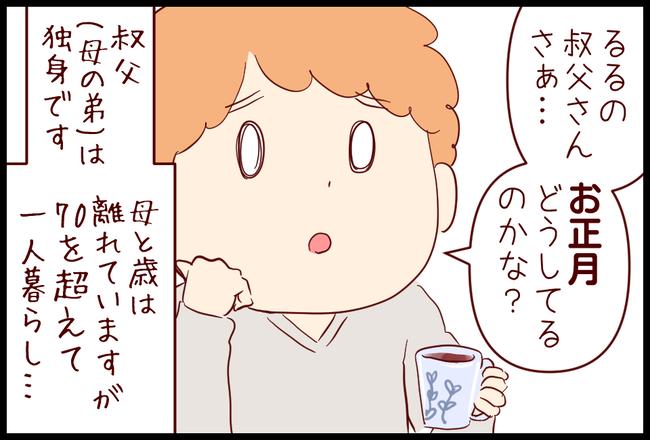 おじさん01