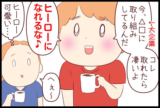 ヒーロー01