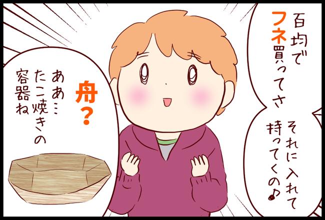 たこ焼き03