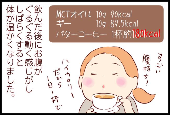 バターコーヒー04